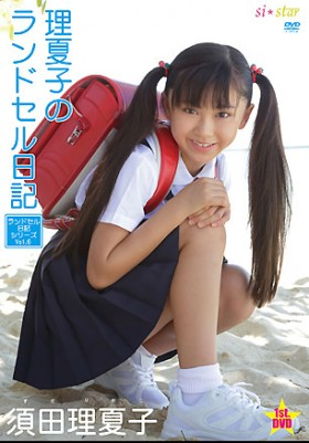 理夏子のランドセル日記 ~Vol.6~