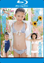 夏少女 久川美佳 Part2 Blu-ray版