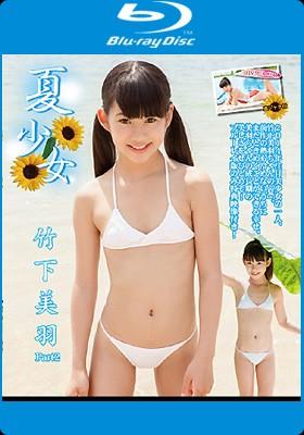 夏少女 竹下美羽 Part2 Blu-ray版