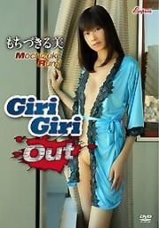 GiriGiri Out  もちづきる美