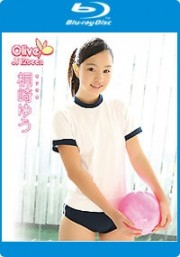 Olive~JS 12teen~ BD[Blu-ray] 桐崎ゆう