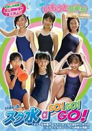 スク水aGO!GO!GO side:A