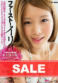 【特価】台湾的爆乳娘 ファースト!イリィ
