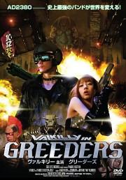 【特価】VALKILLY IN GREEDERS