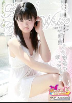 【特価】三浦璃那 中1エンジェルキュアホワイト シリーズ VOL.9 12歳中1 璃那♪中学生になったよ!!