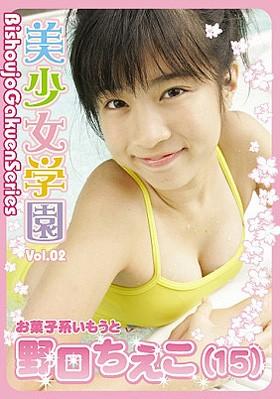 美少女学園 Vol.2 野口ちえこ 表紙画像