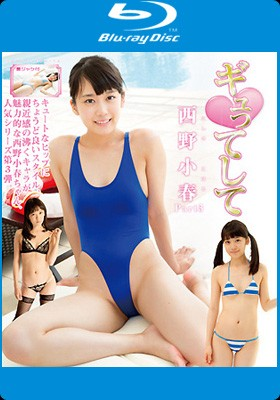 ギュってして 西野小春 Part3 Blu-ray版