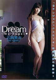 Dream ~ My Angel 石岡真衣