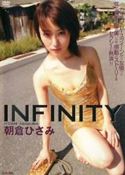 INFINITY 朝倉ひさみ