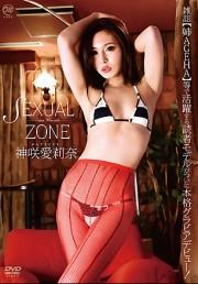 SEXUAL ZONE 神咲愛莉奈