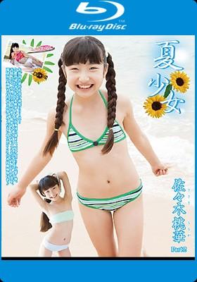 夏少女 佐々木桃華 Part2 Blu-ray版
