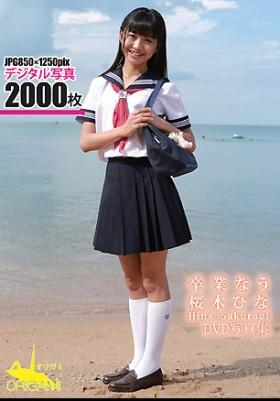 DVD写真集 卒業なう 桜木ひな