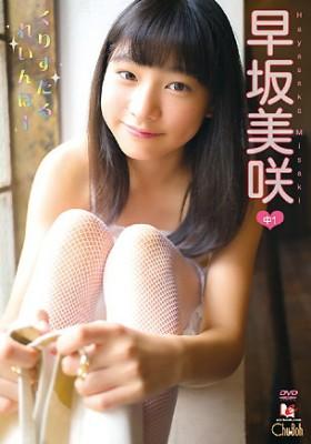くりすたるれいんぼー 早坂美咲 表紙画像