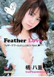 Feather Love~えったんとおにいちゃん♡~ 橘八重