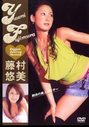 Reggae Dancing Heroine 藤村悠美