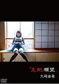 【特典】支配願望 大崎由希 *生写真