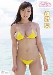 ミルキー・グラマー 紺野栞