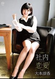 【特典】社内恋愛 大本涼香 *サインチェキ4枚