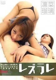 レズラレ【R15】RURI×RUNA