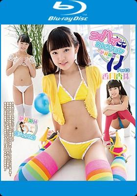 【特典】ニーハイコレクション 香月杏珠 Blu-ray版 *生写真