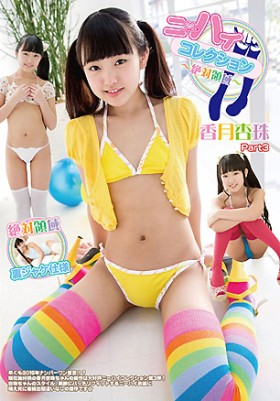 ニーハイコレクション 香月杏珠 DVD版