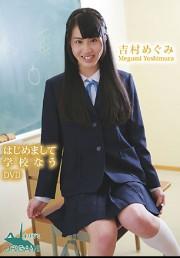 初めまして 吉村めぐみ♪です!学校なう DVD