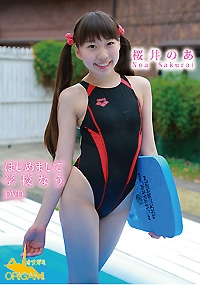 初めまして 桜井のあ☆です!学校なう DVD