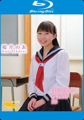 初めまして 桜井のあ☆です!学校なう BD  表紙画像