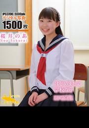 BD写真集 初めまして 桜井のあ☆☆です!学校なう