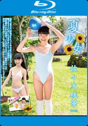 夏少女 佐々木桃華 Part3 Blu-ray版
