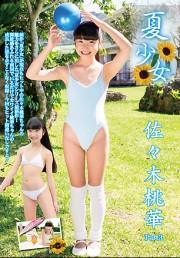 夏少女 佐々木桃華 Part3 DVD版