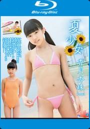 夏少女 香月杏珠 Part3 Blu-ray版