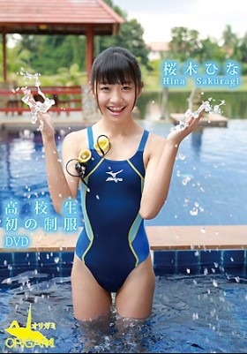桜木ひな 高校生初の制服 DVD