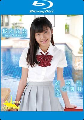 桜木ひな 高校生初の制服 BD
