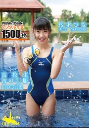 DVD写真集 桜木ひな 高校生初の制服