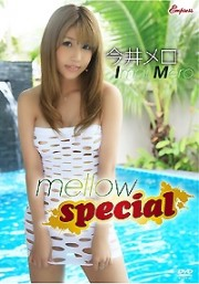 mellow special 今井メロ