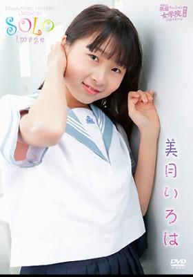 渋谷区立原宿ファッション女学院 番外編 ソロイメージ 美月いろは 表紙画像