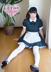 【特典】恋愛スイーツ 永井すみれ *生写真 表紙画像