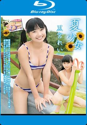 夏少女 黒宮れい Part10 Blu-ray版
