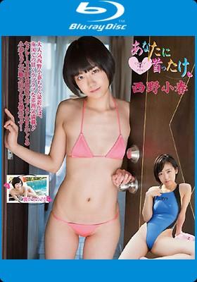 【特典】あなたに首ったけ 西野小春 Blu-ray版 *生写真3枚