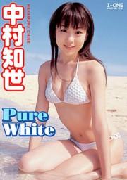 Pure White ピュアホワイト 中村知世