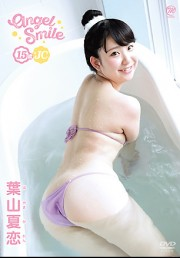 Angel Smile 15歳・JC 葉山夏恋