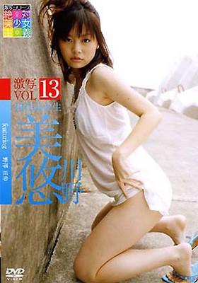 激写Vol.13 「現役高校生」 川野美悠 表紙画像