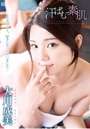 【特典】汗ばむ素肌 大川成美 *サインジャケット+生写真3枚