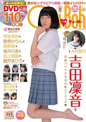 【蔵出し!】【特価】Chu→Boh vol.68 表紙画像