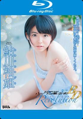 ハックツ美少女 Revolution BD 鮎川柚姫