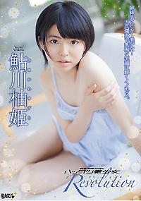 ハックツ美少女 Revolution 鮎川柚姫 表紙画像