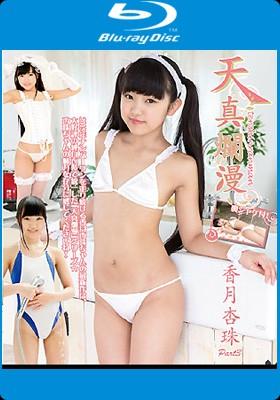 天真爛漫 香月杏珠 Part3 Blu-ray版