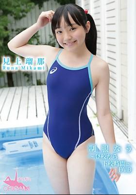 制服なう~登校から下校時間~ DVD 見上瑠那