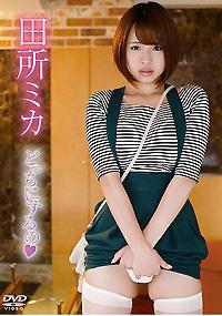 【特典】どっちにするの 田所ミカ *生写真